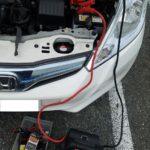 ホンダフィットのバッテリー上がり救援