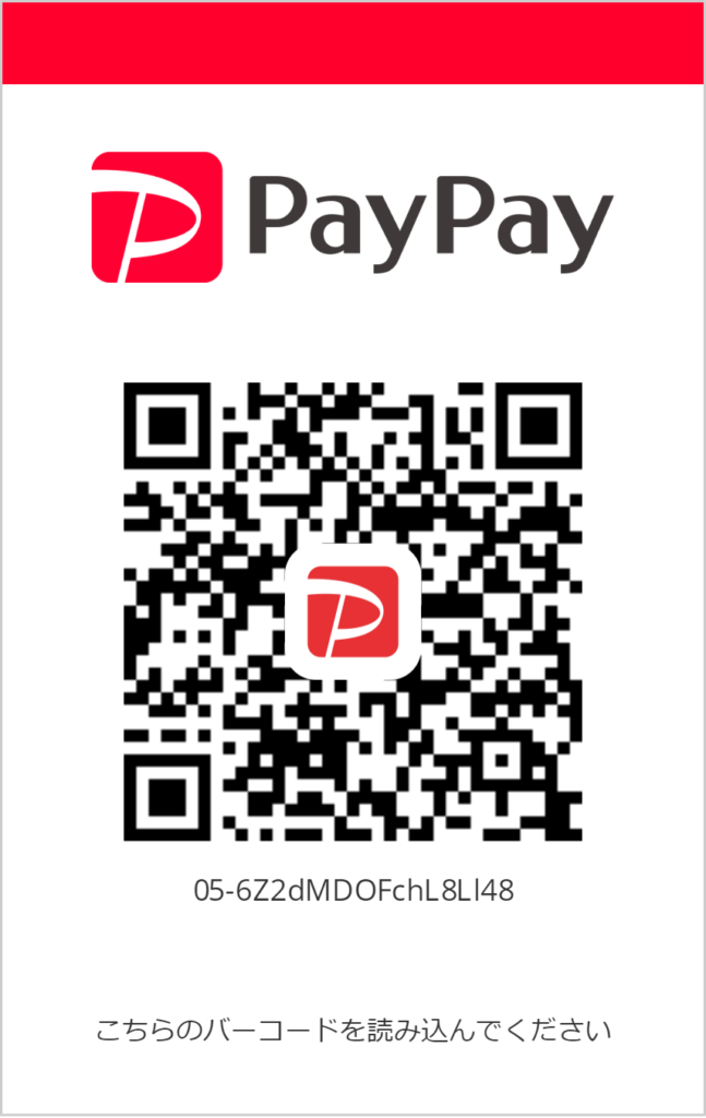 PayPay加盟しました